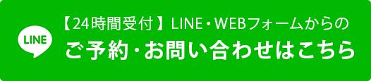 LINE・WEBフォームからのご予約・お問い合わせはこちら